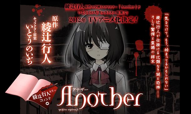 Another: Sinopse e Indicação do Anime