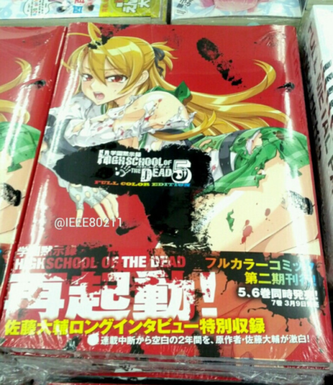 highschool-of-the-dead-returns