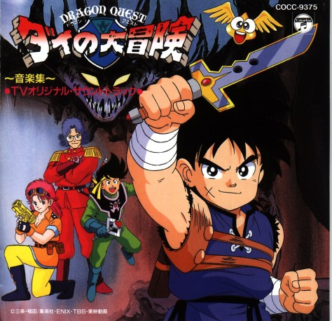 dragon_quest_dai_no_daibouken_anime_tv_ost