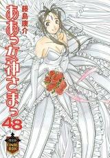 Ah! Megami-Sama vol 48 capa