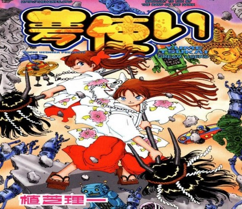 yume tsukai manga