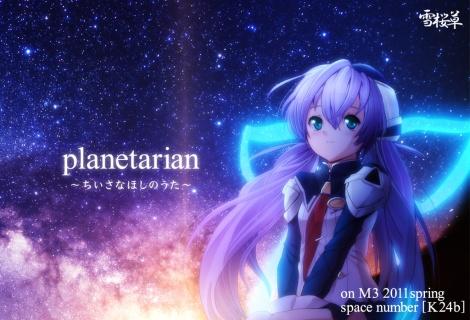 planetarian01