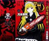princess resurrection manga capa do manga motosera