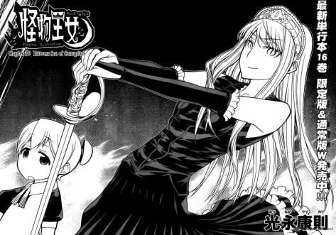 princess resurrection manga