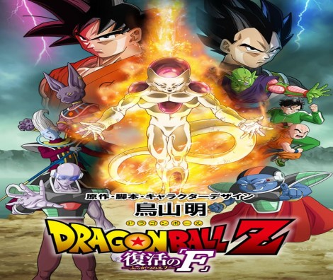 Dragon-Ball-Z-Revival-of-F-wall