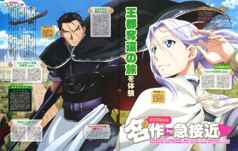 arslan_senki_visual_hd