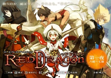 Chaos Dragon Sekiryuu Seneki