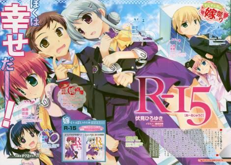 R-15 anime