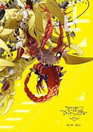 Digimon Adventure tri. 3 Kokuhaku!