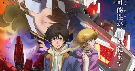 Mobile Suit Gundam Unicorn RE0096