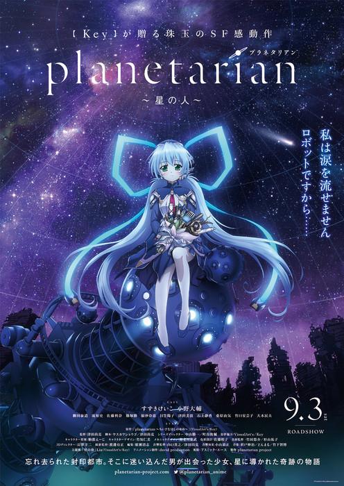 planetarian-anime